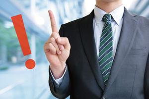 法人のお客様向け資料集|契約書のよくある落とし穴「10選」