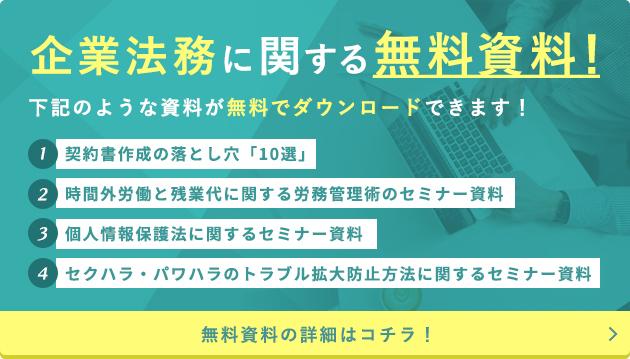 企業法務の無料資料