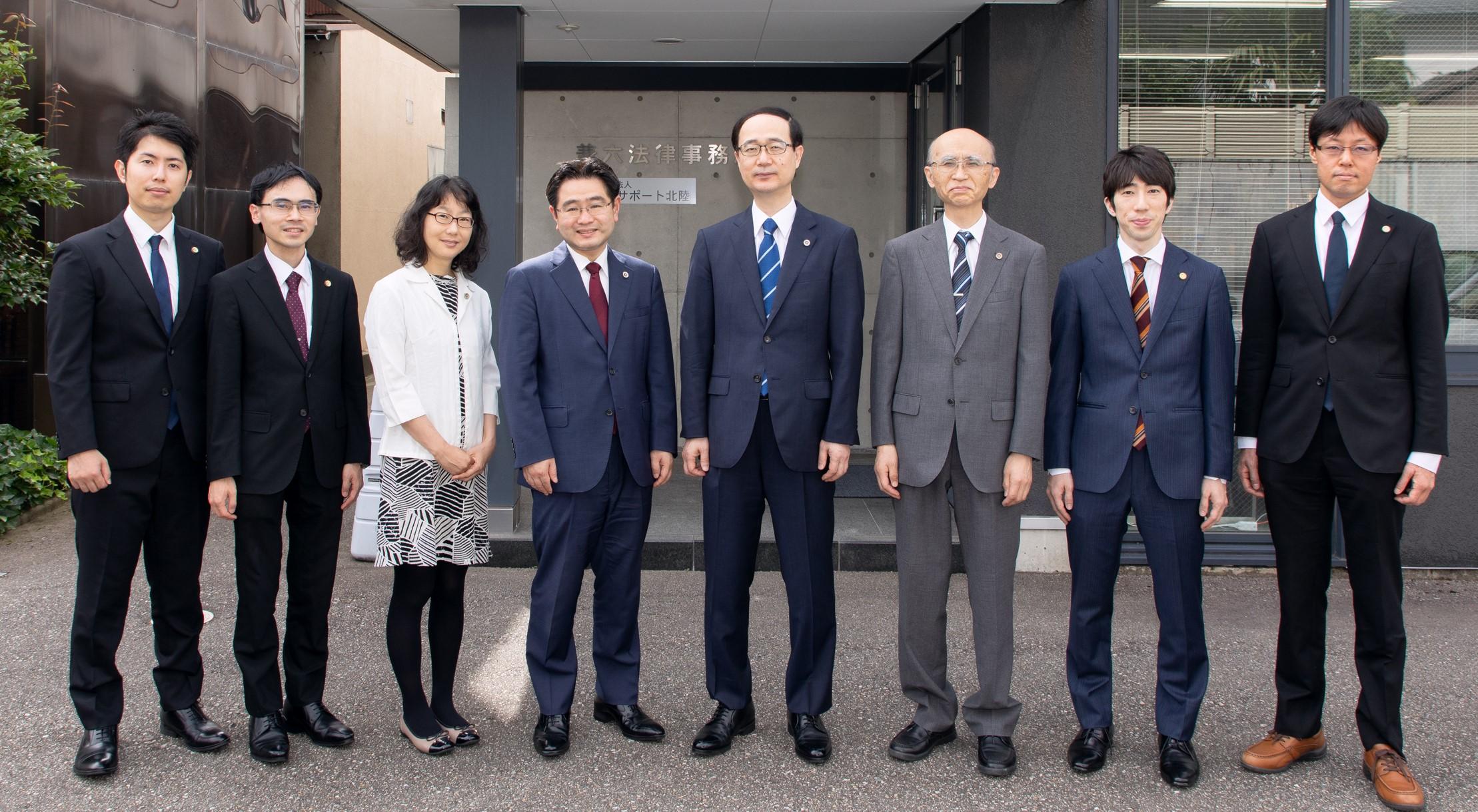 法律相談なら石川県金沢市の弁護士法人「兼六法律事務所」(金沢弁護士会所属)